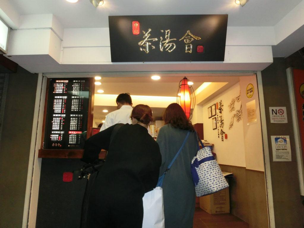 茶湯會の入口