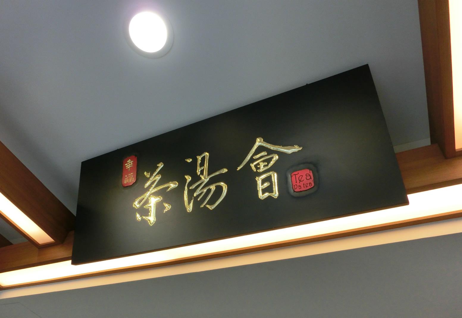 茶湯會の看板